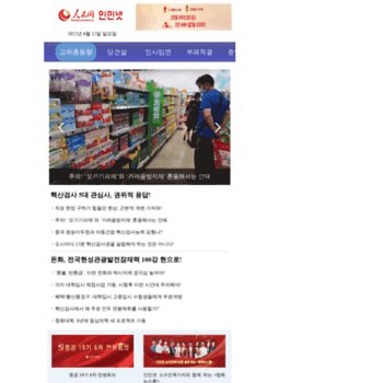 Korean.people.com.cn thumbnail