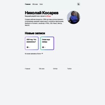 Веб сайт kosarev.space