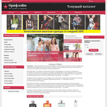 Kosmetika-tut.ru thumbnail