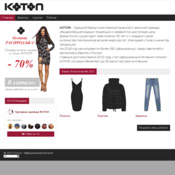 koton одежда официальный сайт интернет магазин на русском