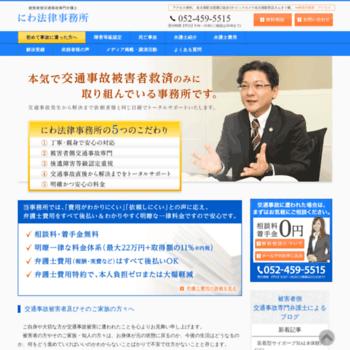 Kotsujiko-law.net thumbnail