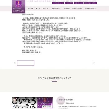 Kougetsu.co.jp thumbnail
