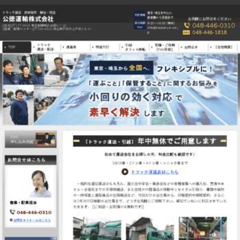 Koutoku-tr.co.jp thumbnail