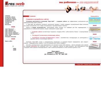 Веб сайт kras-web.ru