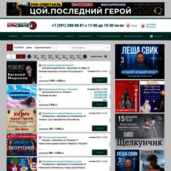 Krasbilet.ru thumbnail