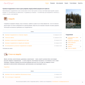 Krasivozamuzh.ru thumbnail