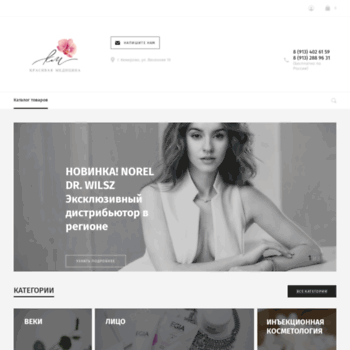 Веб сайт krasmedicina.ru
