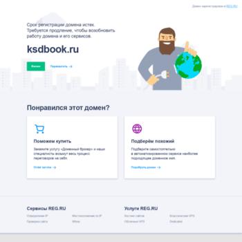 Ksdbook.ru thumbnail