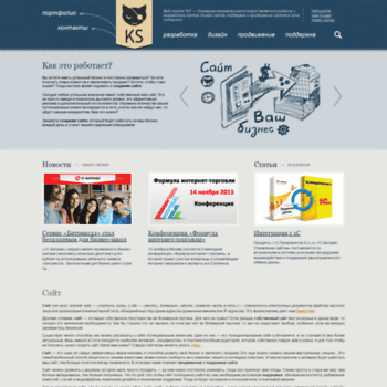 Веб сайт kssite.ru