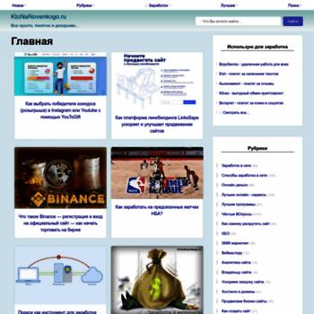 Веб сайт ktonanovenkogo.ru