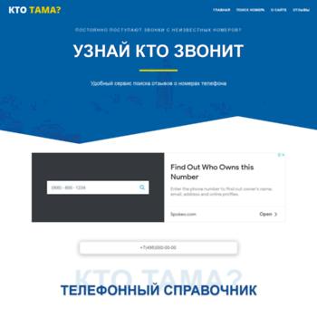 Веб сайт ktotama.ru