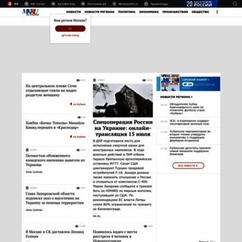 Веб сайт kuban.mk.ru