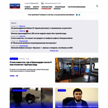 Веб сайт kubantv.ru