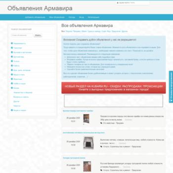 06b55c04fc4f kubarm.ru at WI. Доска бесплатных объявлений Армавира — Объявления ...