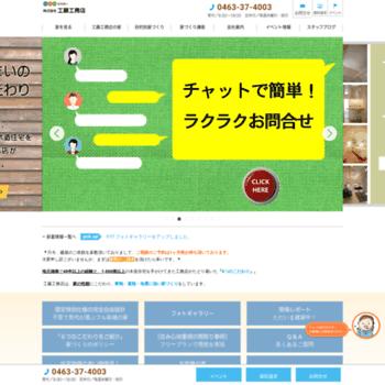 Kudou-koumuten.co.jp thumbnail