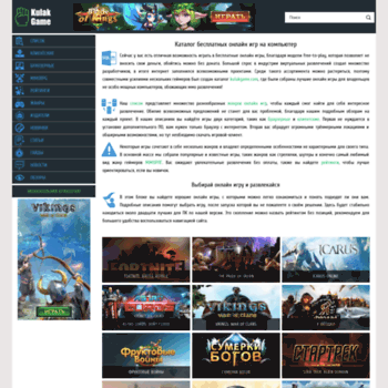 Веб сайт kulakgame.com