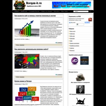 Веб сайт kurgan-it.ru