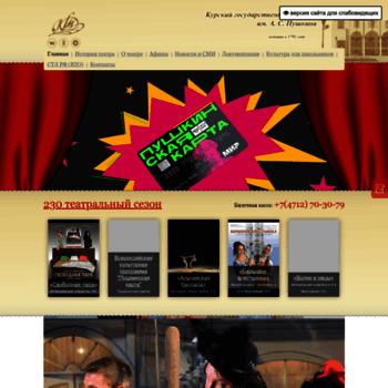 Веб сайт kurskdrama.ru