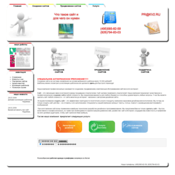 Веб сайт kv2.ru