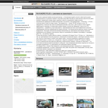 Kvadro-plus.com.ua thumbnail