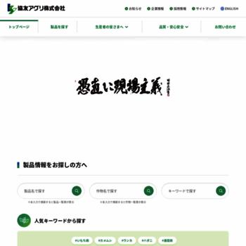 Kyoyu-agri.co.jp thumbnail