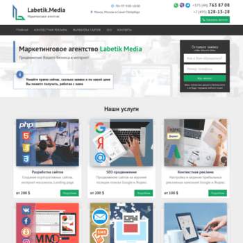Веб сайт labetik.media