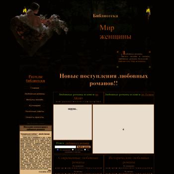 Веб сайт ladylib.net