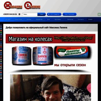 Веб сайт lapinmaksim.com