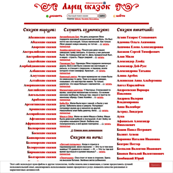 Веб сайт larec-skazok.ru