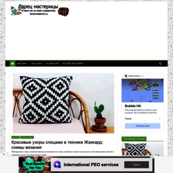 Веб сайт larecmasterici.ru