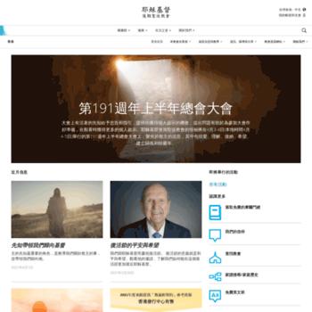 Lds.org.hk thumbnail