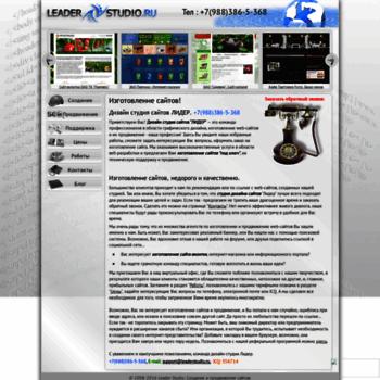 Веб сайт leaderstudio.ru