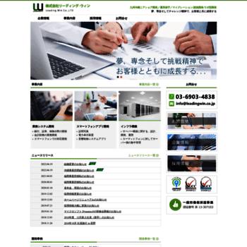 Leadingwin.co.jp thumbnail