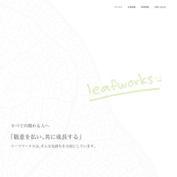 Leafworks.jp thumbnail