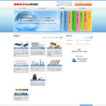Leasekin-n.co.jp thumbnail