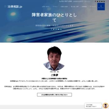 Legaladvice.jp thumbnail