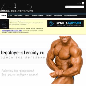 Legalnye-steroidy.ru thumbnail
