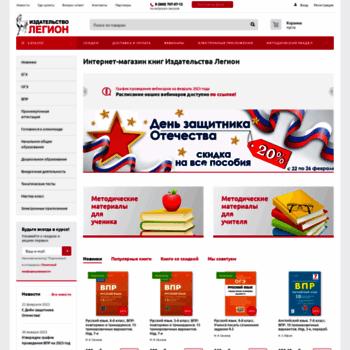 Legionr.ru thumbnail