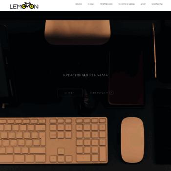 Веб сайт lemoon.ru