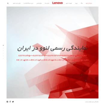 Lenovo-ibm.ir thumbnail