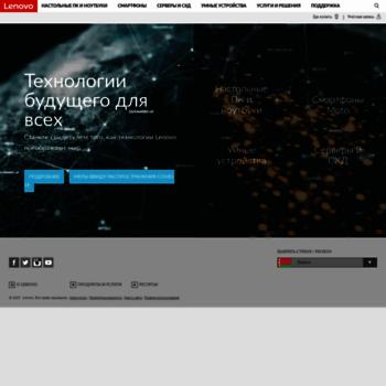 Lenovo.by thumbnail