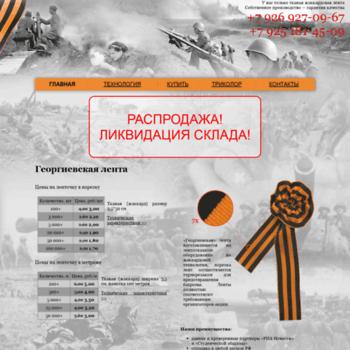 Lenta9may.ru thumbnail
