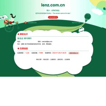 Lenz.com.cn thumbnail