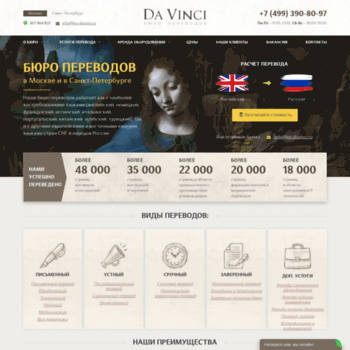 Leo-davinci.ru thumbnail