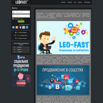 Веб сайт leo-fast.com