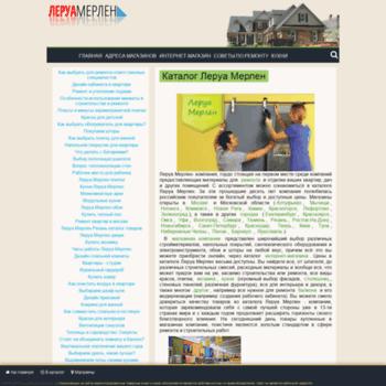 Lerua-merlen-catalog.ru thumbnail