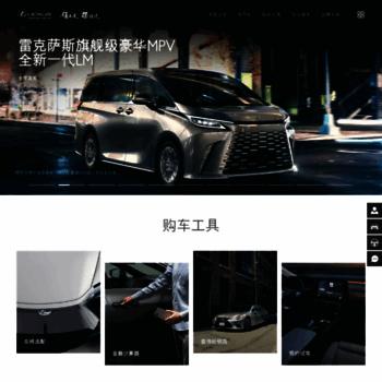 Lexus.com.cn thumbnail