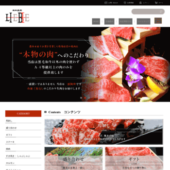 Liebe-kumamoto.jp thumbnail