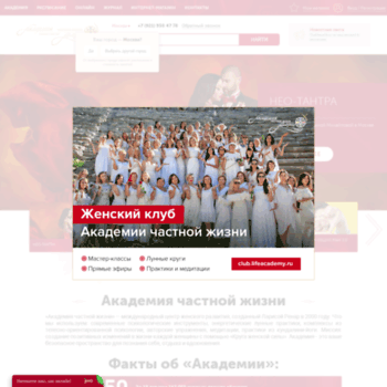 Lifeacademy.ru thumbnail