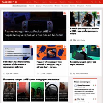 Веб сайт lifehacker.ru